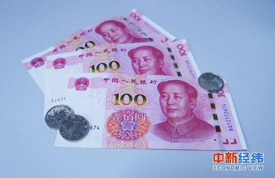 资料图:人民币。中新经纬黄昂瑾摄