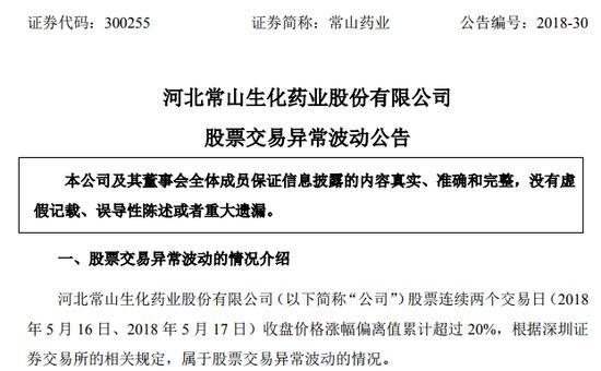 1.4亿国人阳痿涉事药企股价两涨停 高管套现近亿