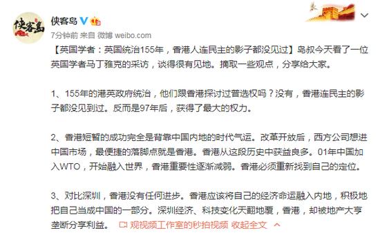 英国学者:英国统治155年 香港人连民主影子都没见|香港