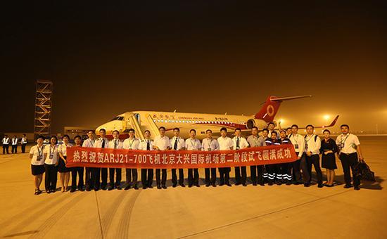 2019年8月26日21面32分,国产飞机ARJ21胜利下降正在都城年夜兴国际机场,顺遂展开该机场第两阶段考证试飞事情。