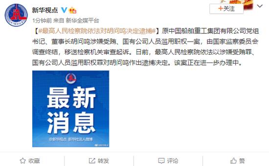 最高人民检察院依法对胡问鸣决定逮捕图片