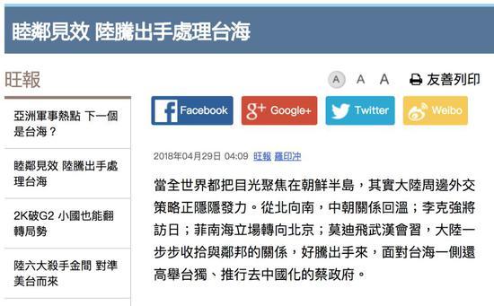 """台媒:大陆搞定周边外交 好腾出手对付""""台独""""鹰隼大队片尾曲"""