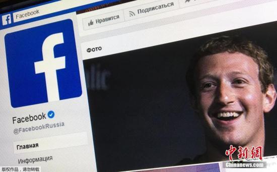 资料图:脸书网站。