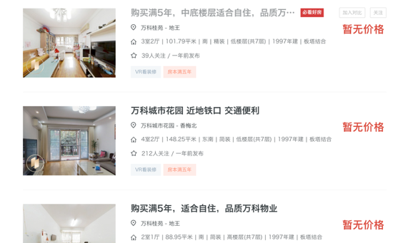 """深圳3595个二手住宅被""""限价""""  楼市打新能降温吗?图片"""