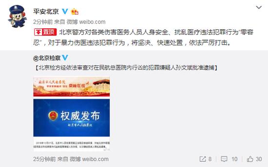 医院行凶嫌犯被批捕 北京警方:严厉打击暴力伤医图片