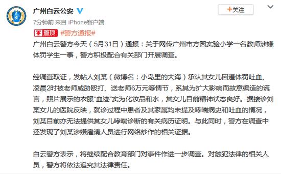 广州警方通报教师涉嫌体罚学生一