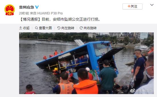 【杏悦】通报安顺市坠湖公交正进行杏悦打捞图片