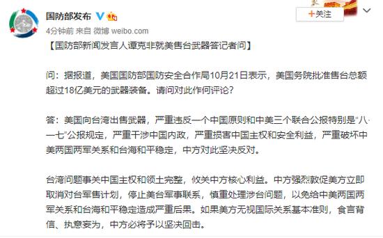 国防部新闻发言人谭克非就美售台武器答记者问图片