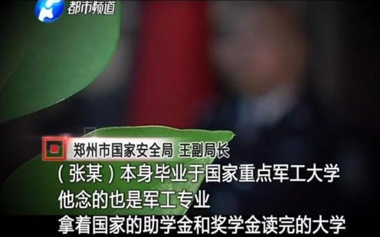 河南首曝间谍潜伏案:军工专家被策反尖端机密外泄