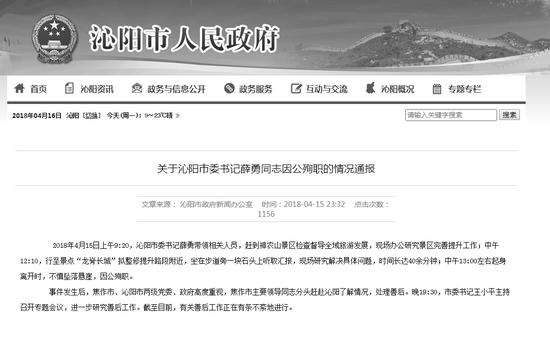 来源:沁阳市人民政府