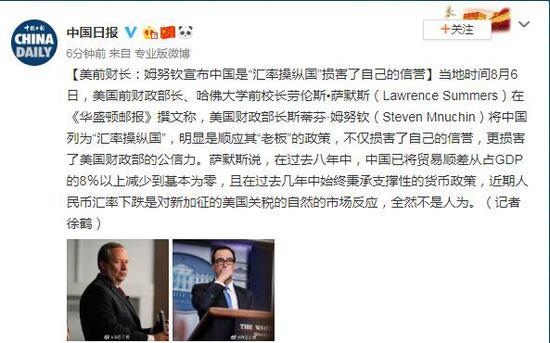 美前财长:姆努钦宣布中国是汇率操纵国自损信誉|姆努钦
