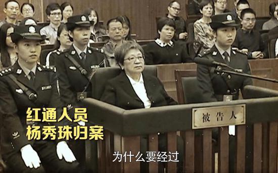 杨秀珠受审。视频截图