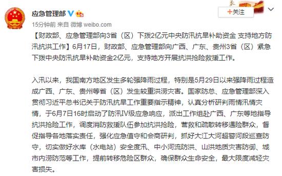管理部向3省区下拨2亿杏悦元中,杏悦图片