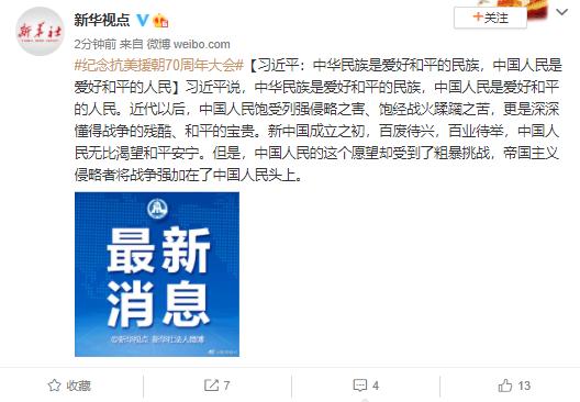 习近平:中华民族是爱好和平的民族,中国人民是爱好和平的人民图片