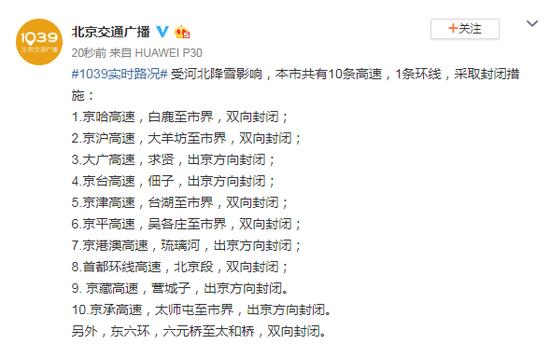 受河北降雪影响 北京10条高速采
