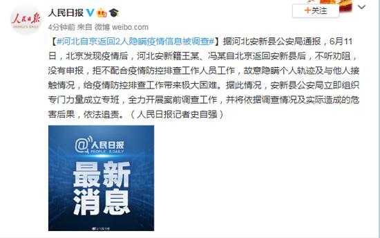 河北自京返回2人隐瞒疫情信息被调查图片