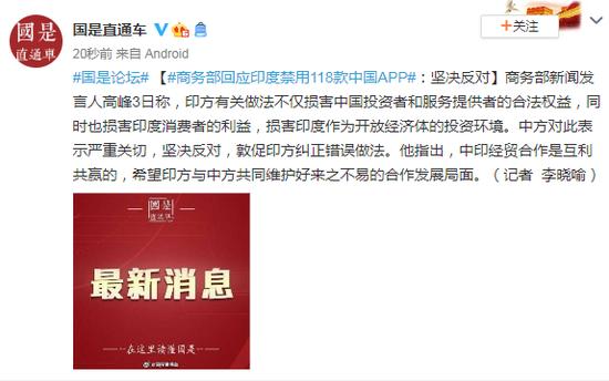 商务部回应印度禁用118款中国APP:果断支持