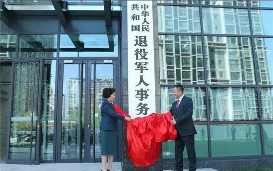 孙春兰(左)为退役军人事务部揭牌(图片来自军报记者微博)