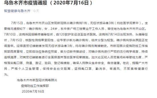 「杏悦」疆乌鲁木齐15日发现确诊病例杏悦1例无图片