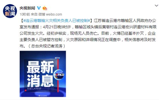 「摩天平台」连云港赣榆火灾相摩天平台关负图片