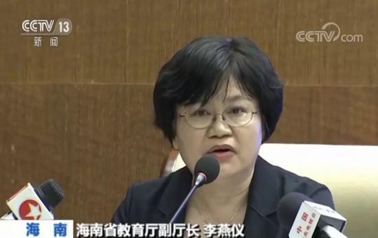 海南省教育厅副厅长 李燕仪
