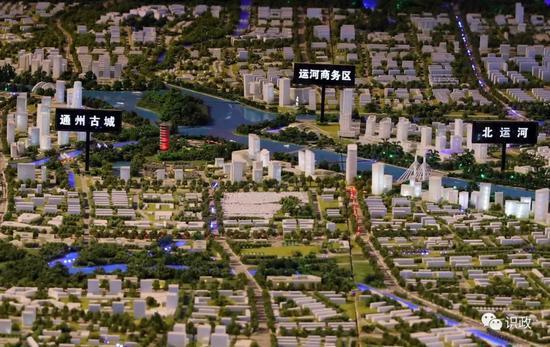 向雄安新区学习,北京城市副中心规划不断完善细化