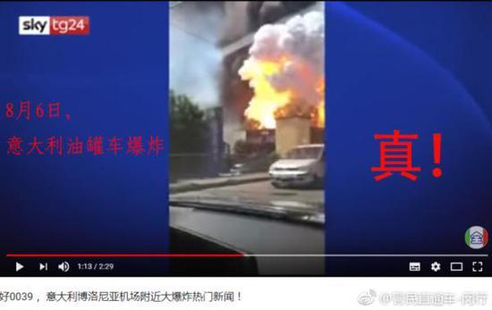 上海发生爆炸?警方辟谣:嫁接意大利罐车爆炸视频