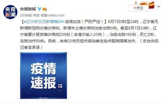 「杏耀测速官网」8杏耀测速官网月7日无新增新冠肺图片