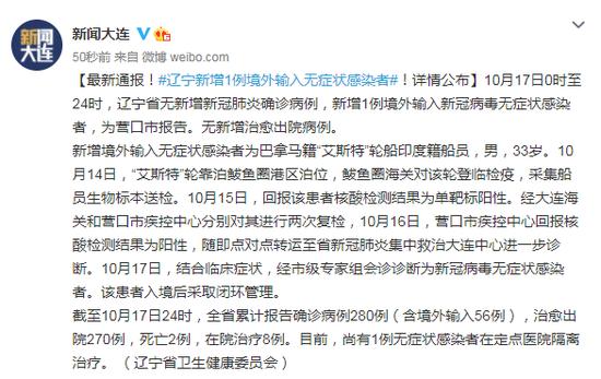 辽宁新增1例境外输入无症状感染者 详情公布图片