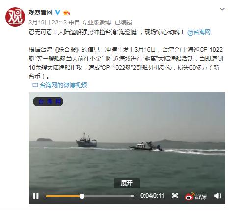 """忍无可忍!大陆渔船强势冲撞台湾""""海巡艇""""图片"""