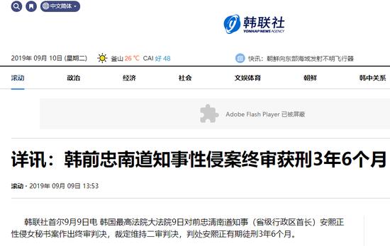 韩联社中文网报导截图
