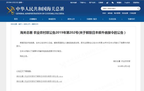 日本疯牛病禁令解除日牛肉被禁18年后或重返中国
