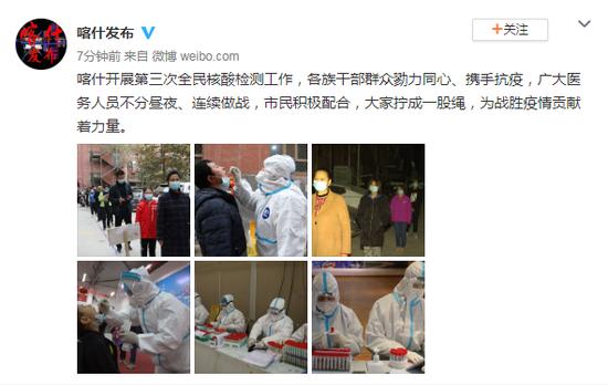 新疆喀什开展第三次全民核酸检测工作图片