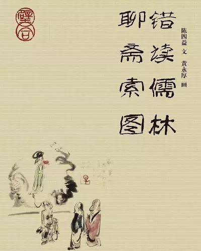 《错读儒林聊斋索图》陈四益 / 黄永厚 湖南文艺出版社 2012年2月