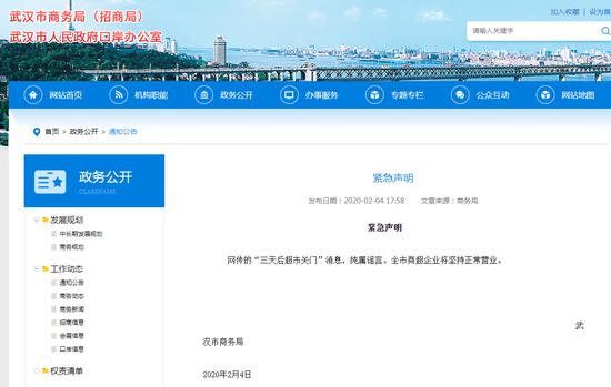 武汉商务局:武汉超市3天后关门系谣言图片