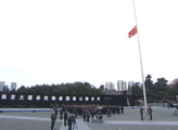 现场视频:南京大屠杀纪念馆举行下半旗仪式