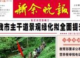 又一家纸媒休刊:江西《新余晚报》与读者告别
