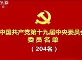 十九届中央委员、候补委员、中纪委委员名单