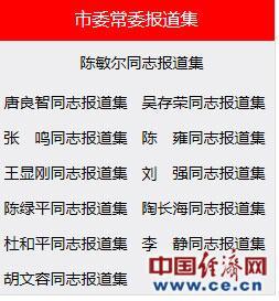 """重庆市委党建门户网站七一网""""市委常委报道集""""一栏截图"""