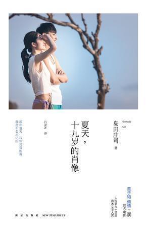岛田庄司的小说《夏天,十九岁的肖像》。