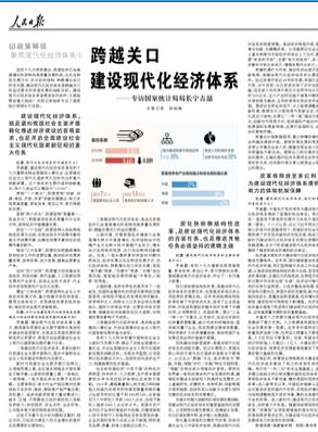 《 国民日报 》( 2017年12月03日   03 版)