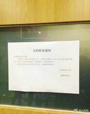 天津海河医院贴出的儿科停诊通知