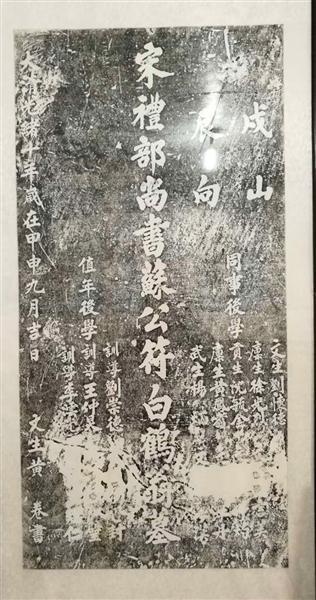 苏东坡孙苏符墓碑拓本