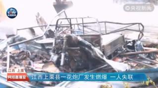 爆炸现场 视频截图