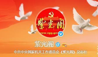 """""""紫光阁""""是中共中央国家机关工作委员会《紫光阁》杂志社官方微博,《紫光阁》杂志是国务院系统的重要党刊。"""