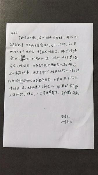 8月15日,莫焕晶在杭州看守所里写给林生斌的道歉信。11月28日,林生斌妻儿出殡时,党琳山律师曾想把道歉信交给林生斌,但林生斌未收。受访者供图