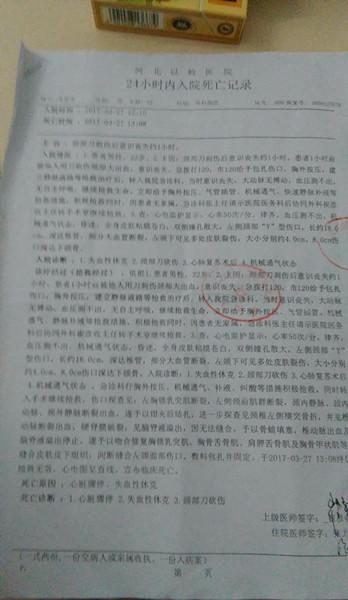 △图片来自李俊杰父亲微博