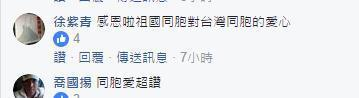 台湾同胞纷纷点赞感谢大陆同胞的关心和鼓励。(图片截取自facebook)