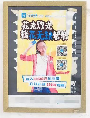 """仍然张贴在林阳宿舍楼道里的""""校园贷""""海报 来源:受访者"""
