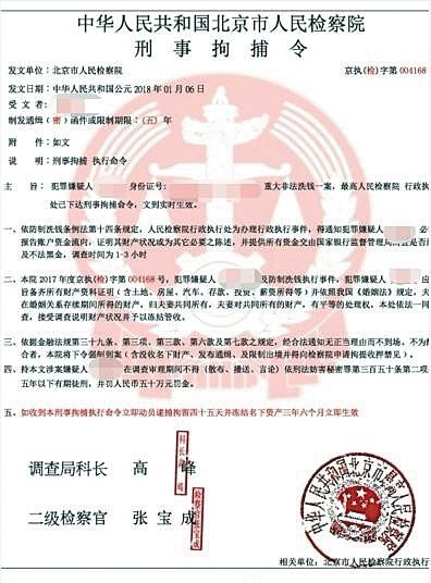 """饶源收到的""""刑事拘捕令"""",落款公章为""""北京市最高人民检察院""""。"""